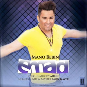 Emad Mano Bebin 300x300 - دانلود آهنگ عماد به نام منو ببین