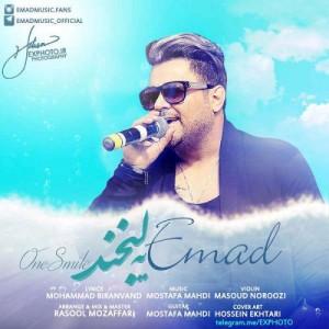Emad Ye Labkhand 300x300 - دانلود آهنگ جدید عماد به نام یه لبخند