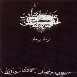 Farhad Berenjan Hekayat 300x300 - دانلود آلبوم جدید فرهاد برنجان به نام حکایت