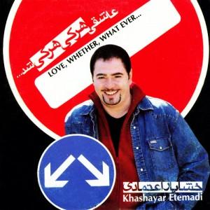 Khashayar Etemadi Asheghi Harki Har Ki Shod 300x300 - دانلود آلبوم جدید خشایار اعتمادی به نام عاشقی هرکی هرکی شد