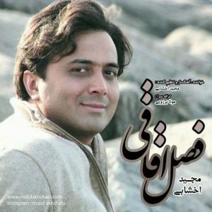 Majid Akhshabi Fasle Aghaghi 300x300 - دانلود آهنگ جدید مجید اخشابی به نام فصل اقاقی