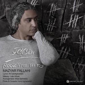 Mazyar Fallahi Roozaye Bi To 300x300 - دانلود آهنگ جدید مازیار فلاحی به نام روزهای بی تو