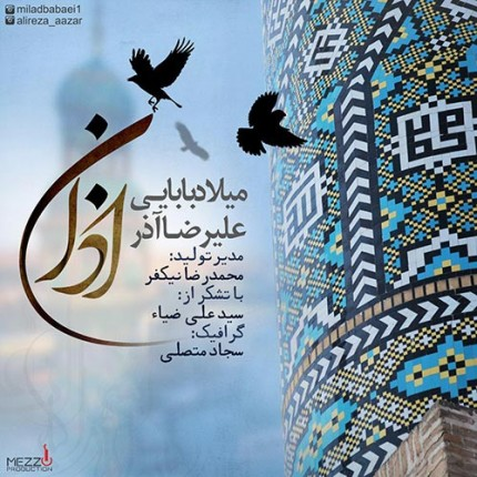 دانلود آهنگ جدید میلاد بابایی به نام اذان