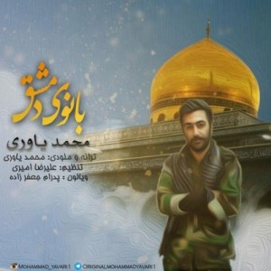 Mohamad Yavari Banoye Dameshgh 300x300 - دانلود آهنگ جدید محمد یاوری به نام بانوی دمشق