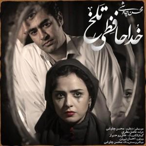 Mohsen Chavoshi Khodahafezi Talkh 300x300 - دانلود آهنگ جدید محسن چاوشی به نام خداحافظی تلخ