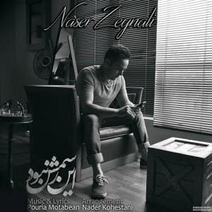Naser Zeynali In Rasmesh Nabood 300x300 - این رسمش نبود از ناصر زینعلی به نام