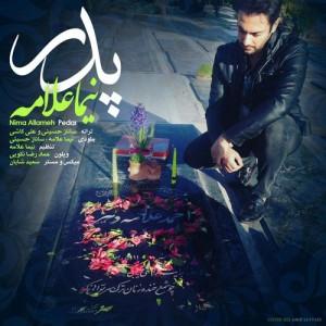 Nima Allameh Pedar 300x300 - پدراز نیما علامه