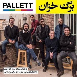 Pallett Barge Khazan 300x300 - دانلود آهنگ جدید گروه پالت به نام برگ خزان
