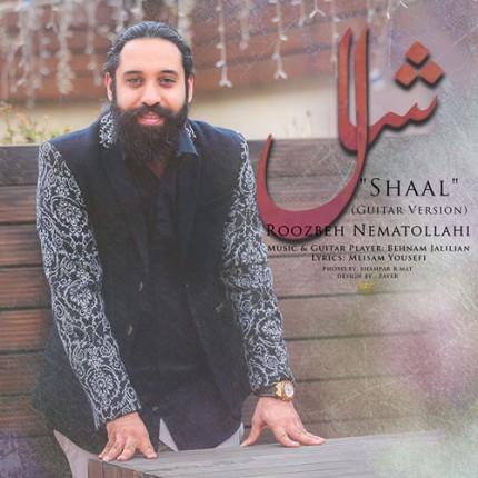 دانلود آهنگ جدید روزبه نعمت الهی به نام شال (ورژن گیتار)