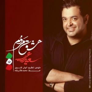Saeed Arab Eshghe Mardom 300x300 - دانلود آهنگ جدید سعید عرب به نام عشق مردم