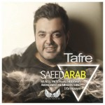 دانلود آهنگ جدید سعید عرب به نام طفره