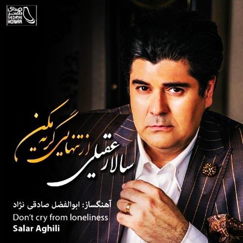 Salar Aghili Az Tanhaei Gerye Makon - دانلود آلبوم جدید سالار عقیلی به نام از تنهایی گریه مکن