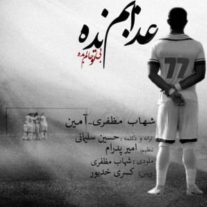 Shahab Mozaffari Ft. Aamin Azabam Nadeh 300x300 - دانلود آهنگ جدید شهاب مظفری به همراهی آمین به نام عذابم نده