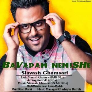 Siavash Ghamsari Bavaram Nemishe 300x300 - دانلود آهنگ جدید سیاوش قمصری به نام باورم نمیشه