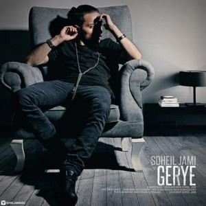 Soheil Jami Gerye 300x300 - دانلود آهنگ جدید سهیل جامی به نام گریه