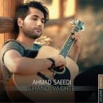 دانلود آهنگ جدید احمد سعیدی به نام چند وقته