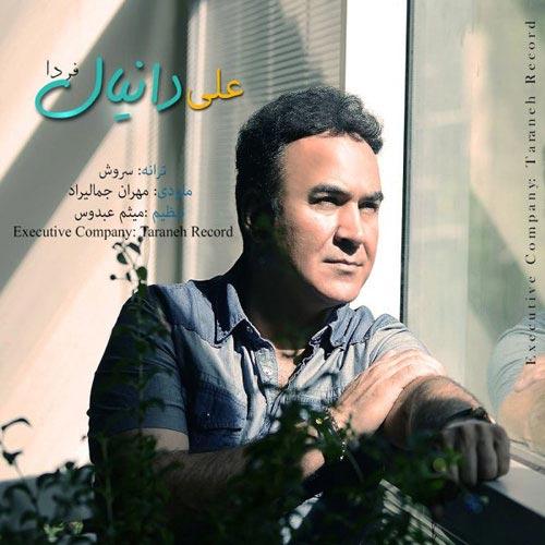 Ali Danial Farda - دانلود آهنگ جدید علی دانیال به نام فردا