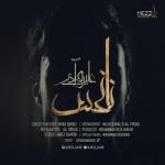 دانلود آهنگ جدید علیرضا آذر به همراهی میلاد بابایی به نام نانحس