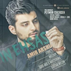 Amir Arshia In Ehsas 300x300 - دانلود آهنگ جدید امیرارشیا به نام این احساس