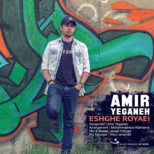 Amir Yeganeh Eshghe Royaei 300x300 - دانلود آهنگ جدید امیر یگانه به نام عشق رویایی