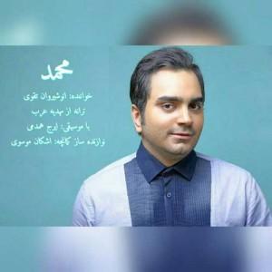 Anooshirvan Taghavi Mohammad 300x300 - دانلود آهنگ جدید انوشیروان تقوی به نام محمد