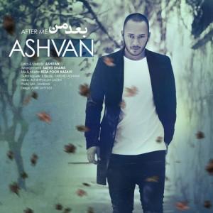 Ashvan Bade Man 300x300 - دانلود آهنگ جدید اشوان به نام بعد من