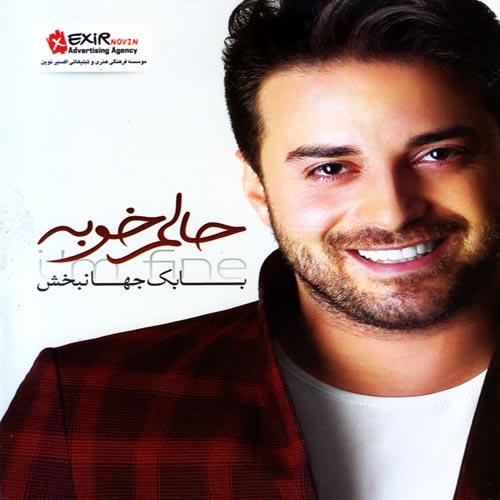 Babak Jahanbakhsh Halam Khoobe - دانلود آلبوم جدید بابک جهانبخش به نام حالم خوبه