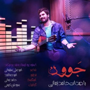 Hamed Zamani Javoon 300x300 - دانلود آهنگ جدید حامد زمانی به نام جوون