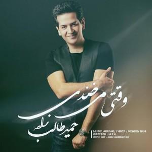 Hamid Talebzadeh Vaghti Mikhandi 300x300 - دانلود آهنگ جدید حمید طالب زاده به نام وقتی میخندی