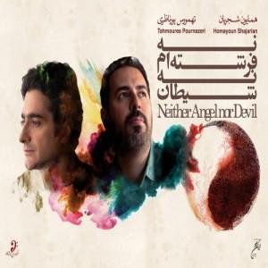 Homayoun Shajarian Na Fereshteam Na Sheytan 300x300 - آلبوم نه فرشته ام نه شیطان از همایون شجریان