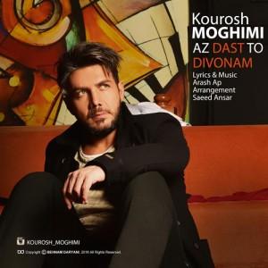 Kourosh Moghimi Az Daste 300x300 - دانلود آهنگ جدید کوروش مقیمی به نام از دست تو دیوونم