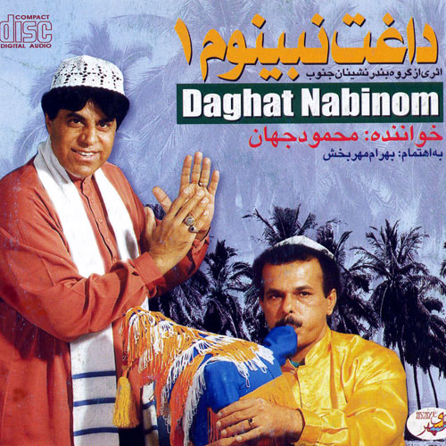 Mahmod Jahan Daghet Nabinom 1 - دانلود آلبوم جدید محمود جهان به نام داغت نبینوم 1