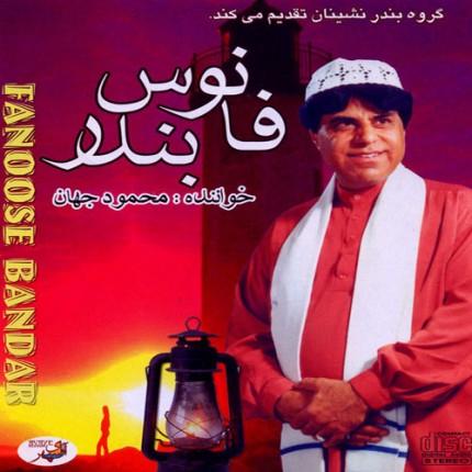 دانلود آلبوم جدید محمود جهان به نام فانوس بندر