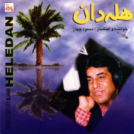 دانلود آلبوم محمود جهان به نام هله دان