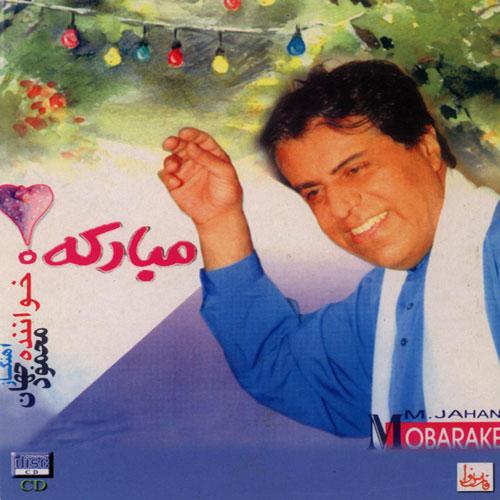 Mahmod Jahan Mobarakeh - دانلود آلبوم جدید محمود جهان به نام مبارکه