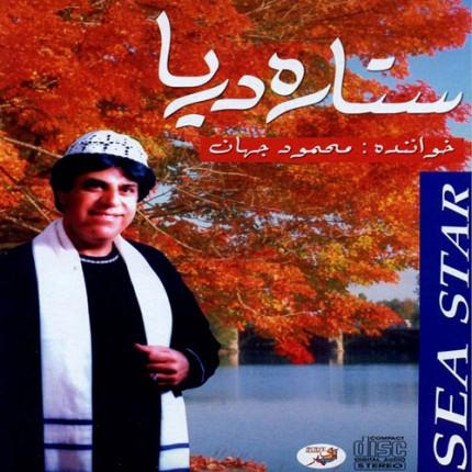 دانلود آلبوم محمود جهان به نام ستاره دریا