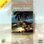 دانلود آلبوم محمود جهان به نام صبح ساحل