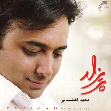 دانلود آلبوم جدید مجید اخشابی به نام پریزاد