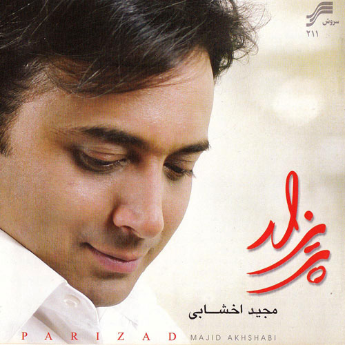Majid Akhshabi Parizaad - دانلود آلبوم جدید مجید اخشابی به نام پریزاد