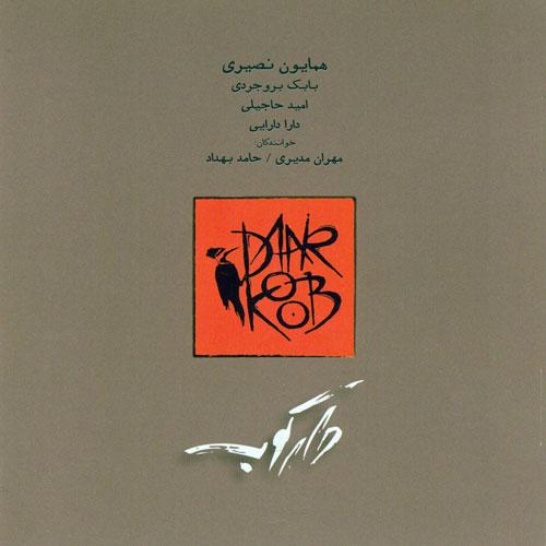 دانلود آلبوم مهران مدیری و حامد بهداد به نام دارکوب