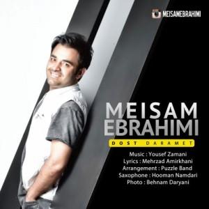 Meysam Ebrahimi Doost Daramet 300x300 - دانلود آهنگ جدید میثم ابراهیمی به نام دوست دارمت
