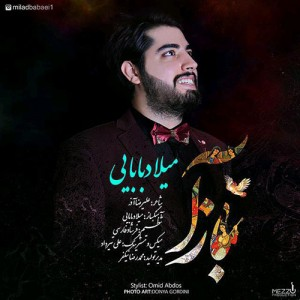 Milad Babaei Baz A 300x300 - دانلود آهنگ جدید میلاد بابایی به نام باز آ