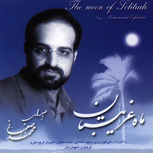 Mohammad Esfahani Mahe Gharibestan - دانلود آلبوم جدید محمد اصفهانی به نام ماه غریبستان