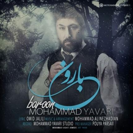 دانلود آهنگ جدید محمد یاوری به نام بارون