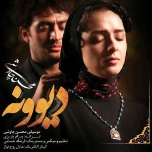 Mohsen Chavoshi Divooneh Shahrzad 300x300 - دانلود آهنگ جدید محسن چاوشی به نام دیوونه