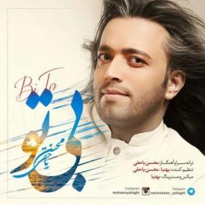 Mohsen Yahaghi Bi To 300x300 - دانلود آهنگ جدید محسن یاحقی به نام بی تو