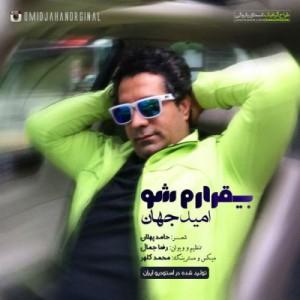 Omid Jahan Bighararam Sho 300x300 - دانلود آهنگ جدید امید جهان به نام بیقرارم شو