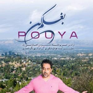 Pouya Baghalam Kon 300x300 - دانلود آهنگ جدید پویا به نام بغلم کن
