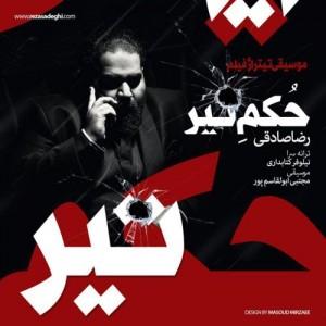 Reza Sadeghi Hokme Tir 300x300 - دانلود آهنگ جدید رضا صادقی به نام حکم تیر