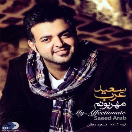 دانلود آلبوم سعید عرب به نام مهربونم